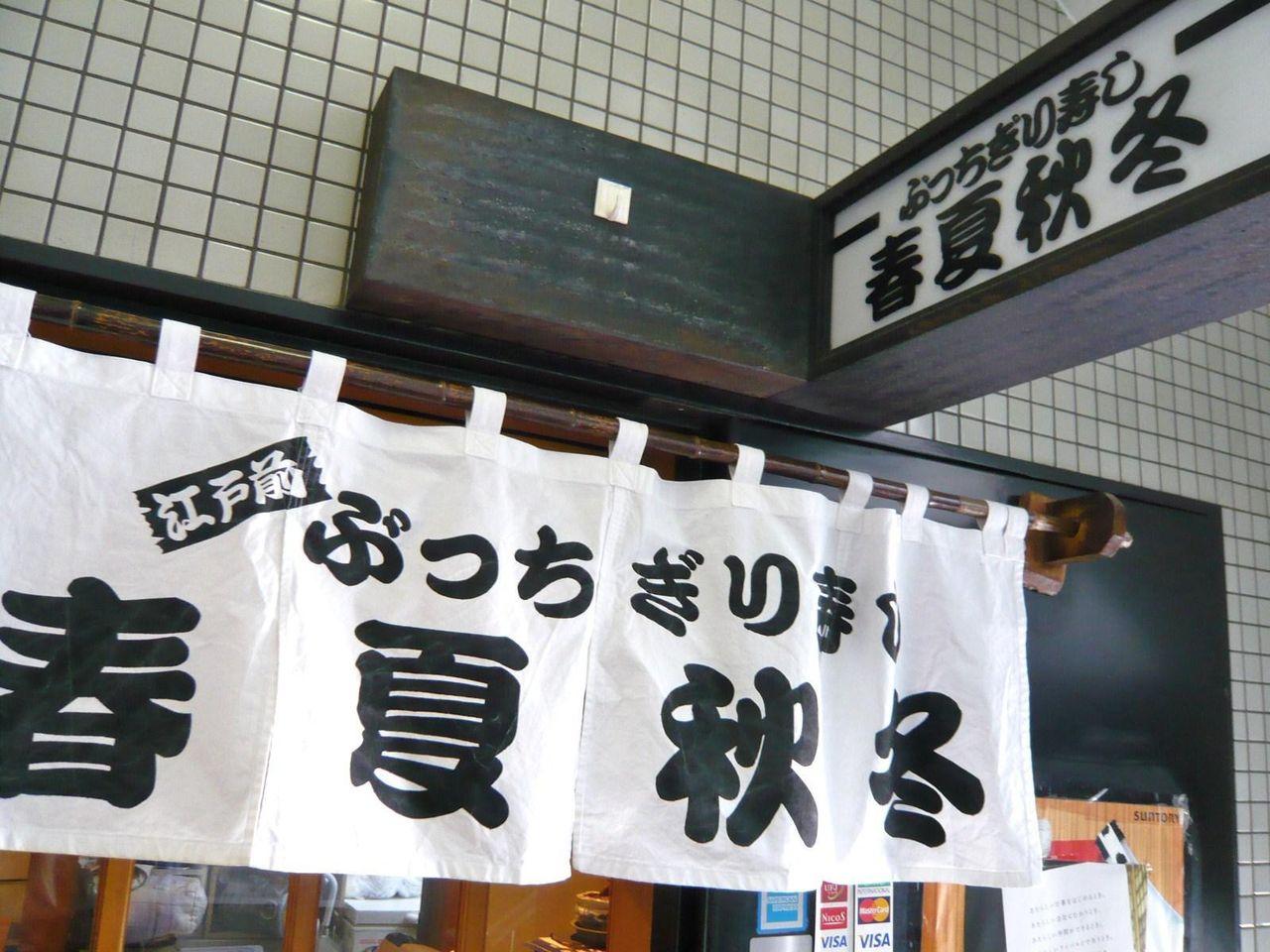 手頃な価格で寿司を食べられる穴場的なお店です!