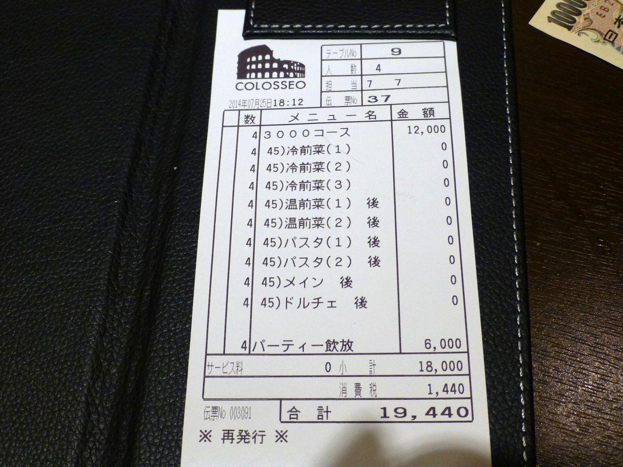 絶品料理と飲み放題で1人4,860円(税込)