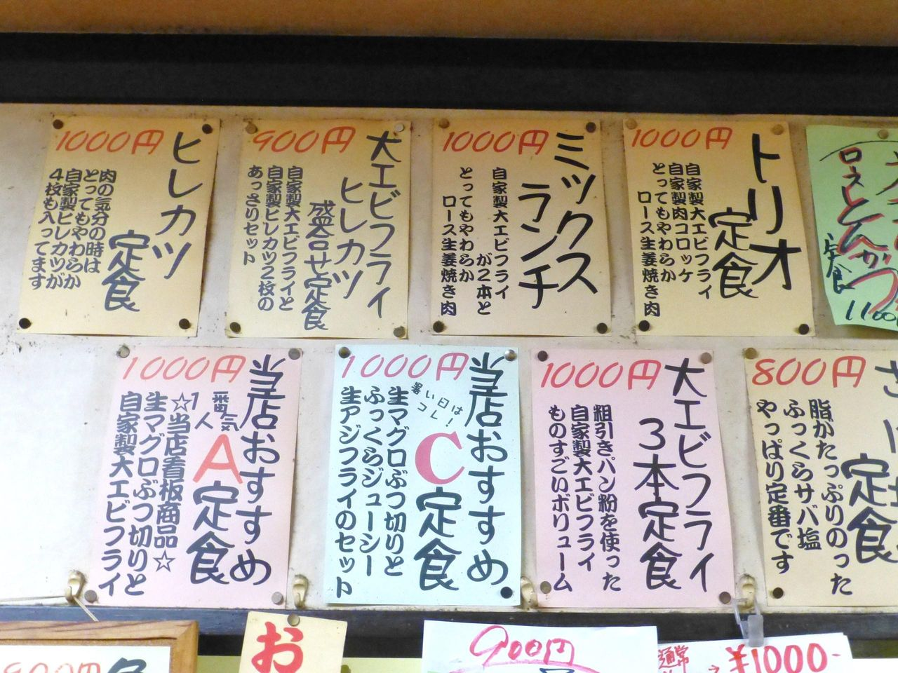 三洋食堂のメニュー(25年12月現在)
