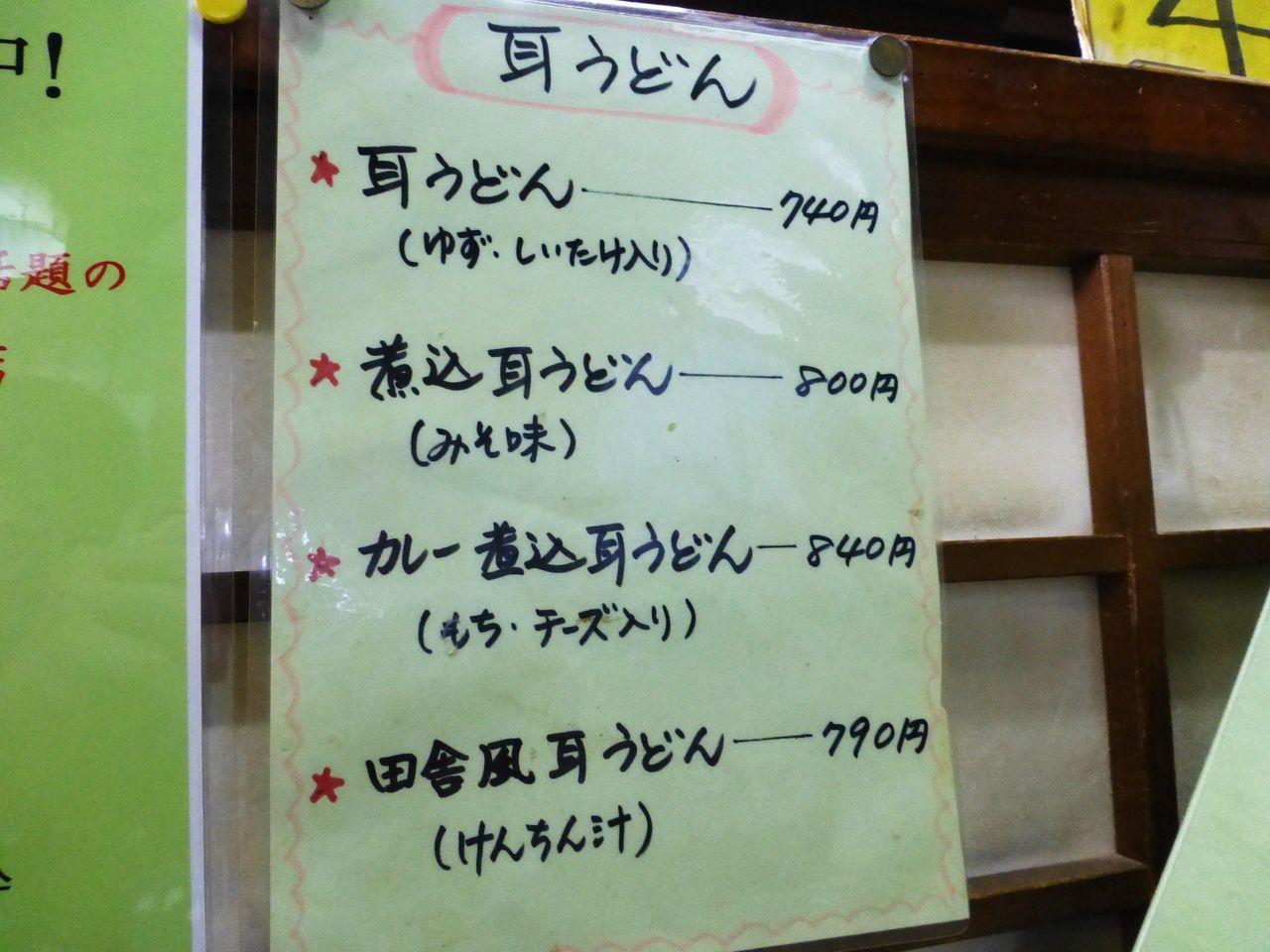 野村屋のメニュー(25年9月現在)