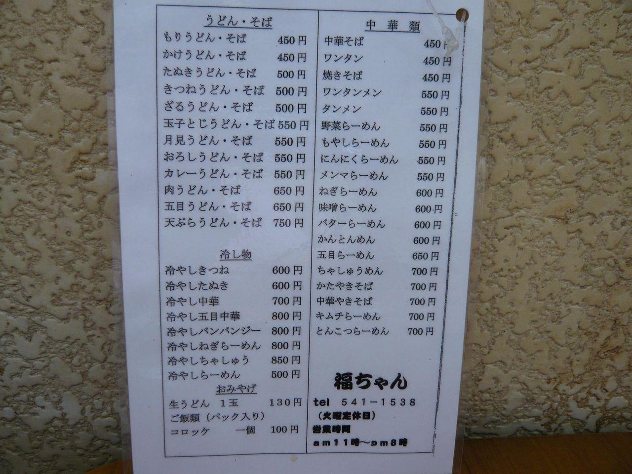 通常メニューも川幅麺に変更できます!(22年5月現在)