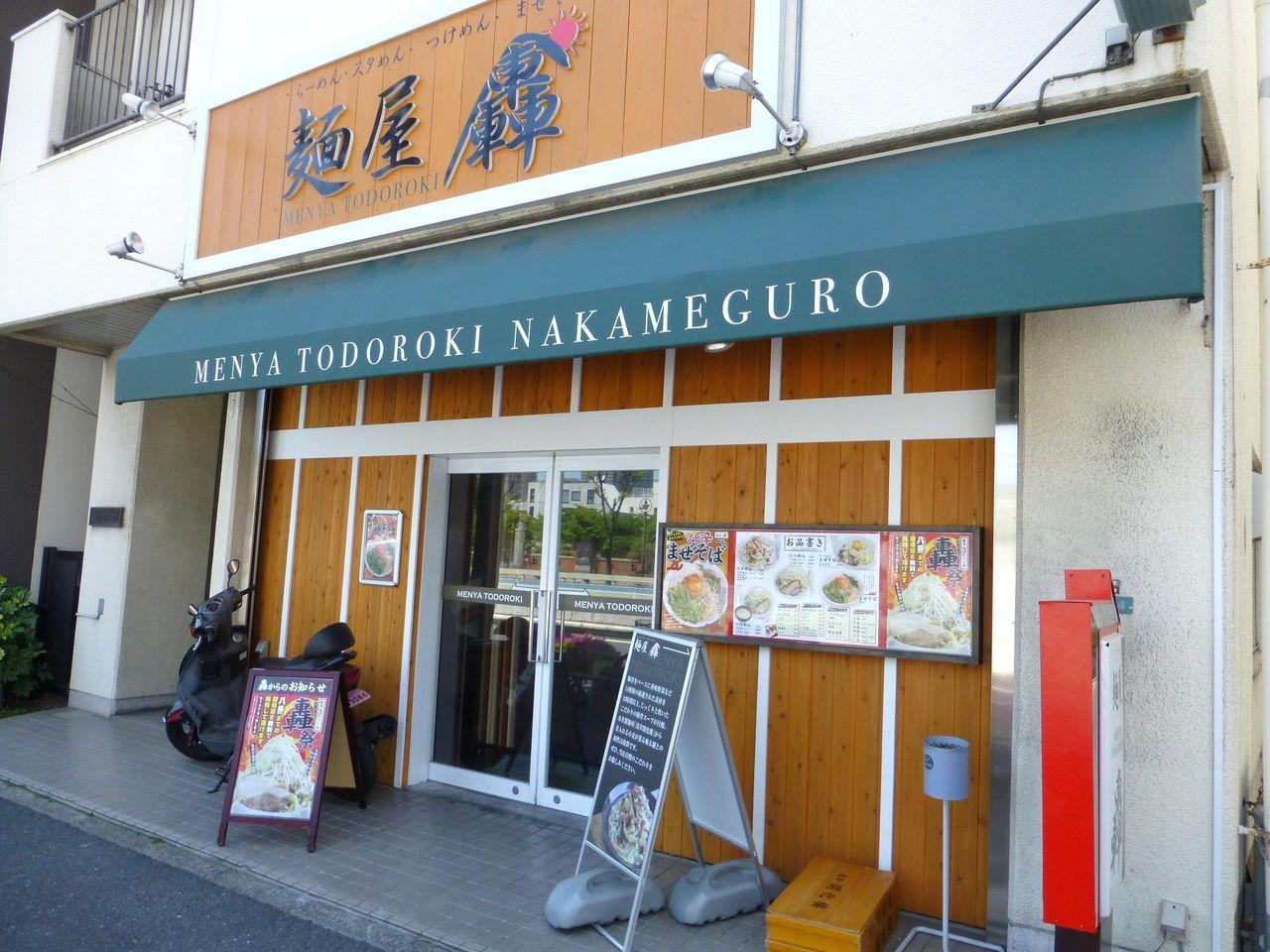 残念ながら平成25年5月31日で閉店しました!