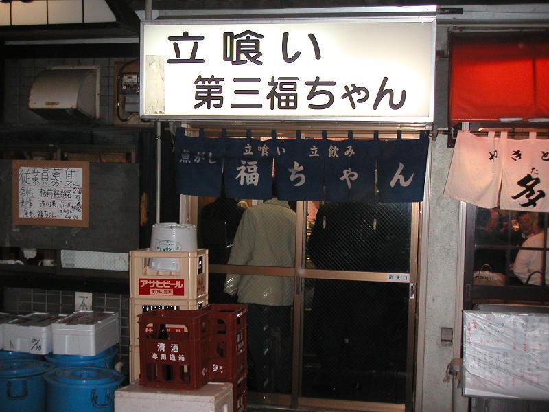 制限時間は1時間、立ち食いのお店です。