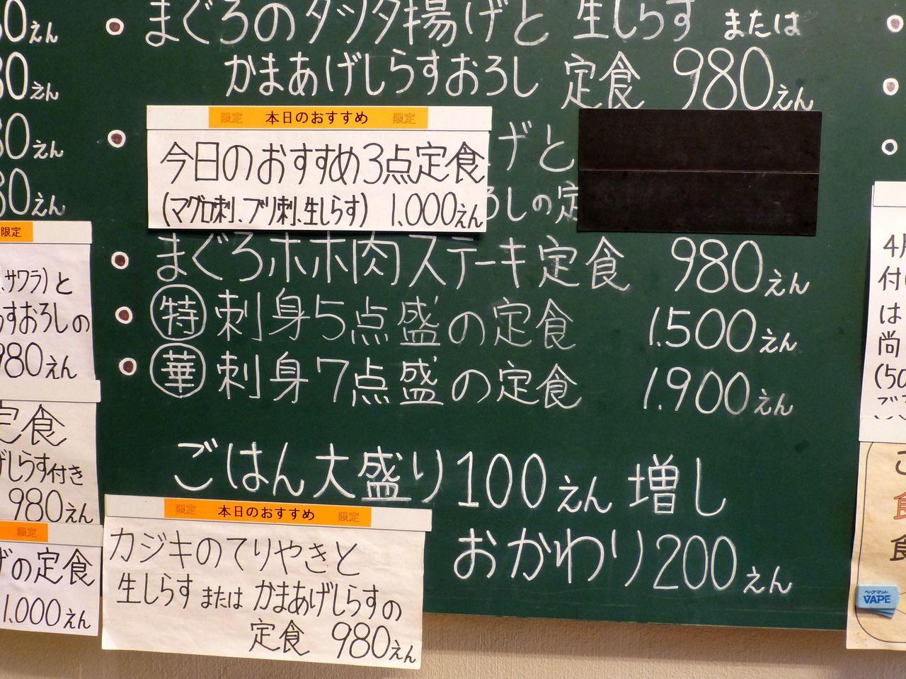 めしやっちゃんのメニュー(26年4月現在)
