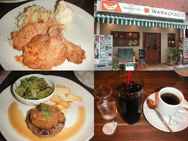 豚の生姜焼き890円、ハンバーグステーキ940円、サービスのコーヒー