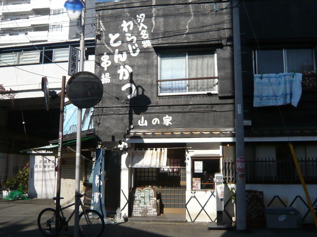 汐入駅から徒歩1分のデカ盛店「山の家」