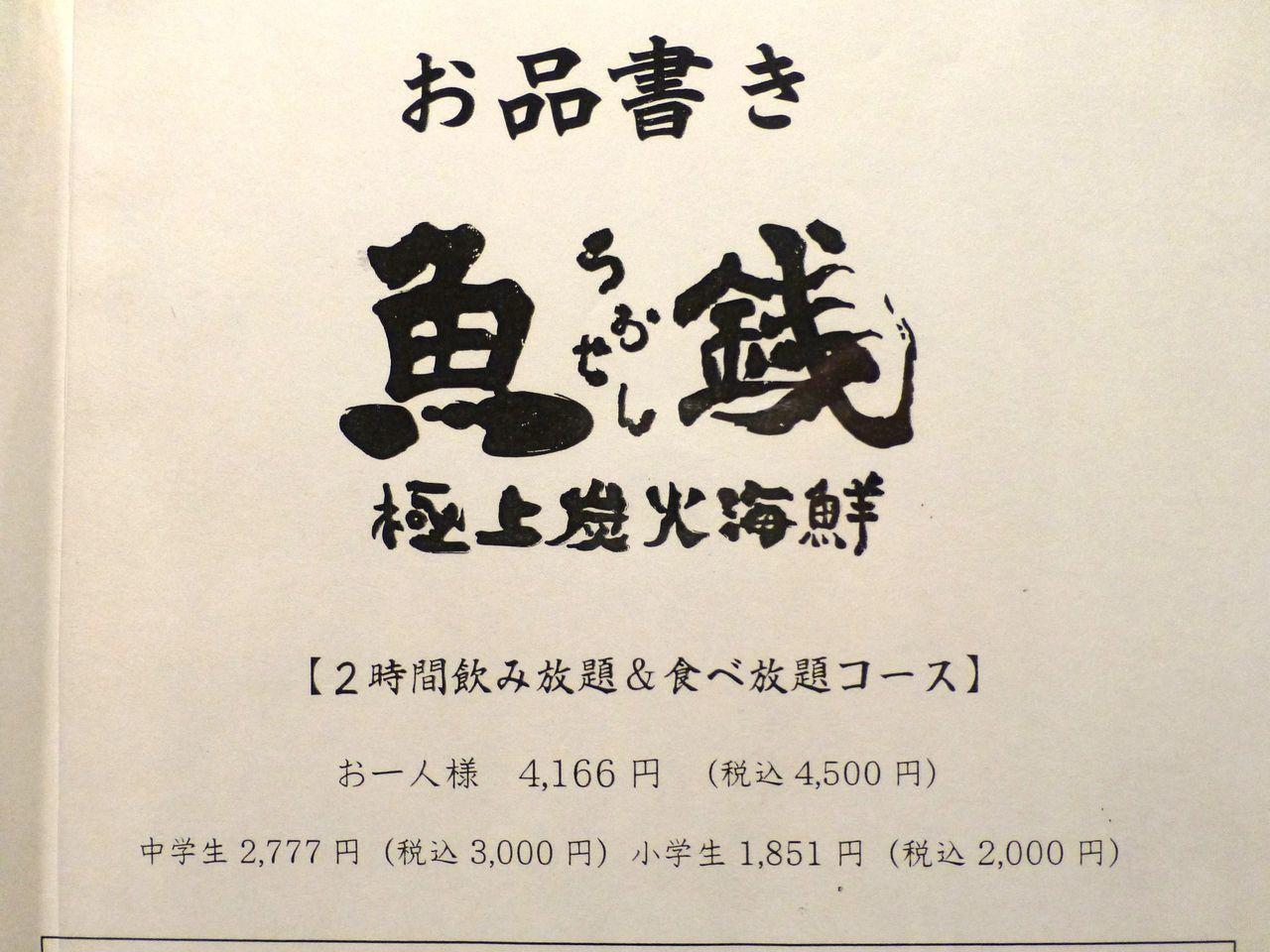 魚銭のメニュー(26年12月現在)