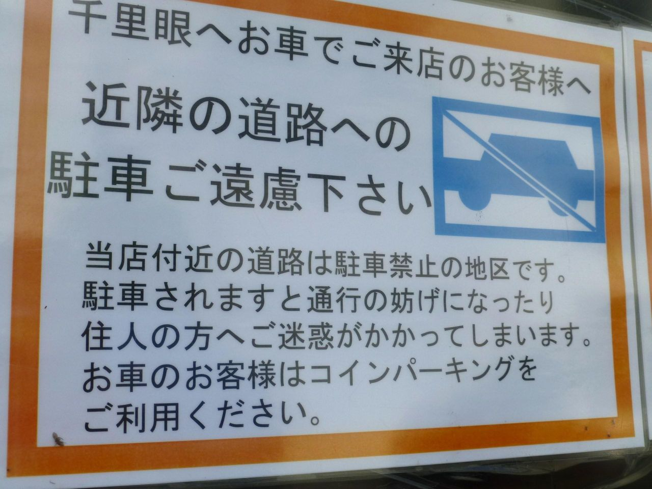 駐車禁止のお願い