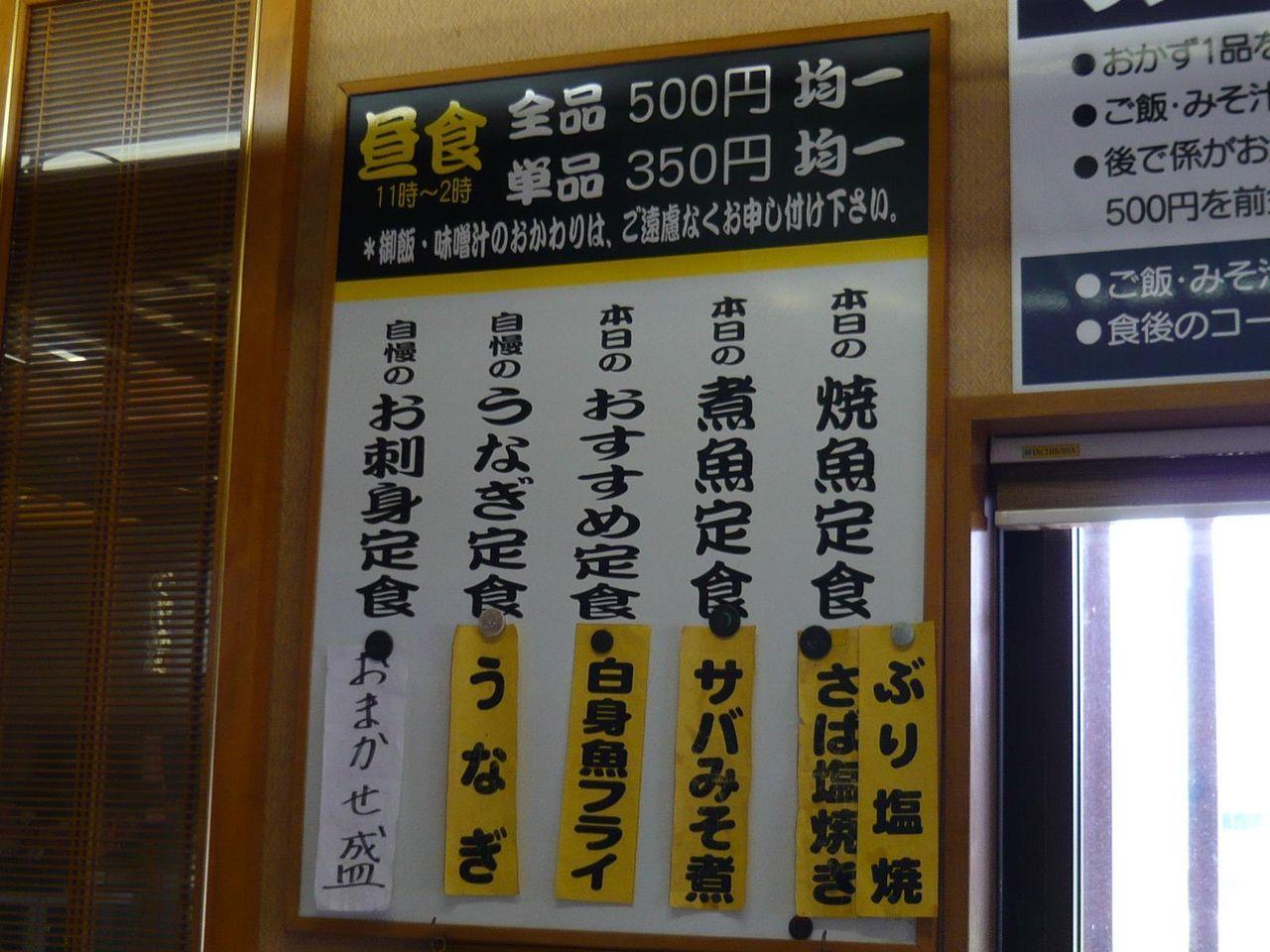 ランチ定食500円は、ご飯、味噌汁のおかわり無料!