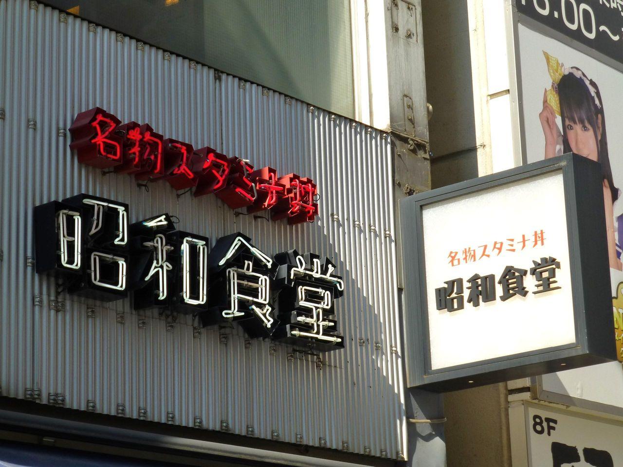 昭和レトロな食堂をイメージしますが、レトロなのはBGMだけ!