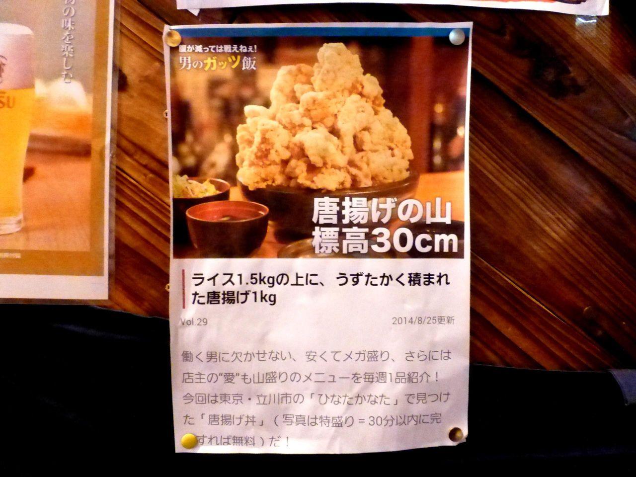チャレンジメニューの唐揚げ丼特盛は、なんと総重量2.5キロ!