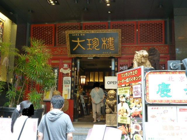 中華街のメインストリートに店を構える大珍楼新館