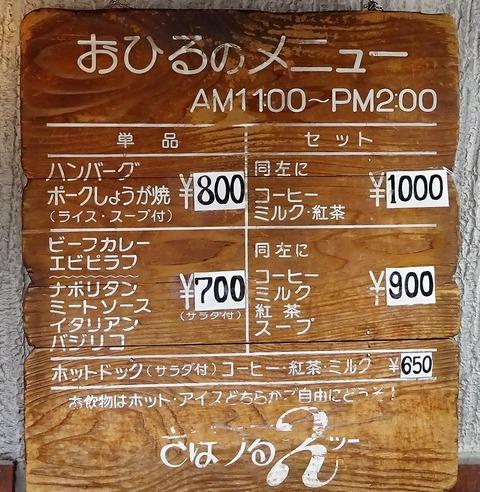 さぼうる205