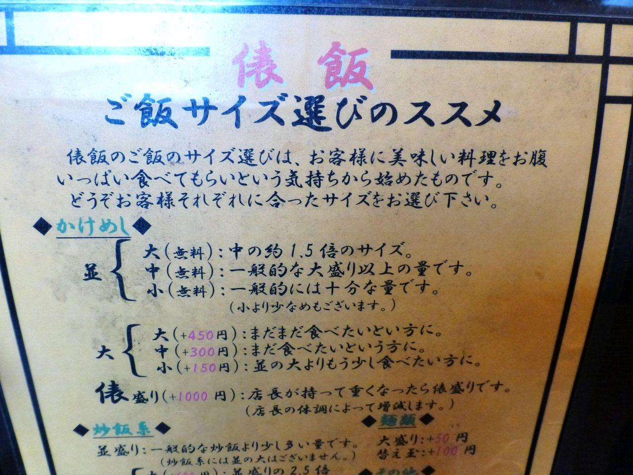 ご飯サイズ選びのススメ!(26年3月現在)