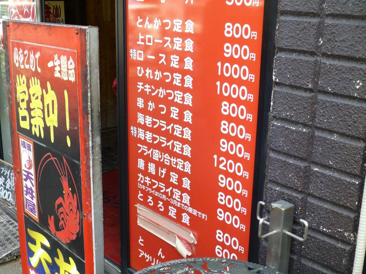 天ぷら豊野のメニュー(26年4月現在)
