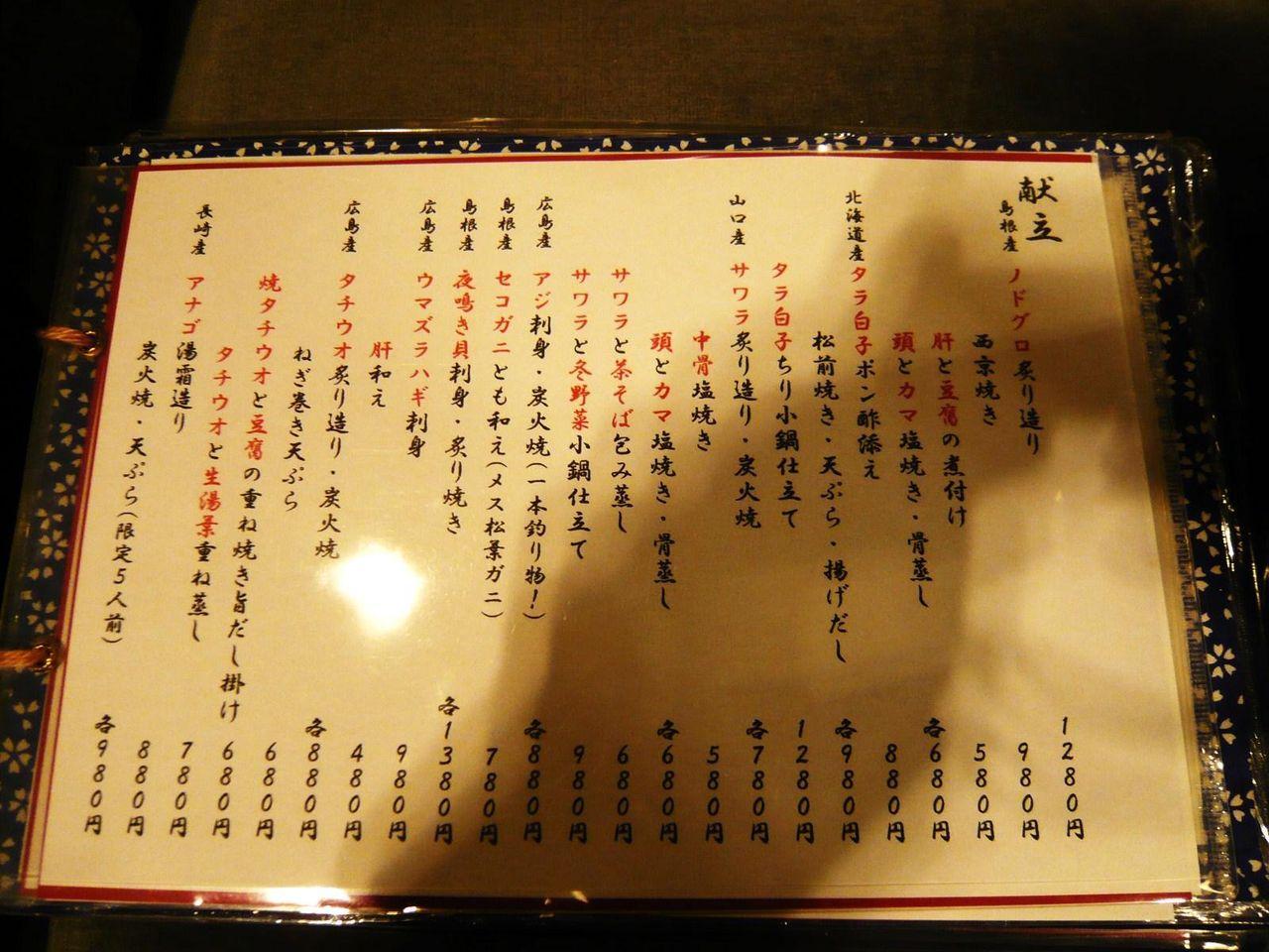 四季祭の海鮮メニュー(22年12月現在)