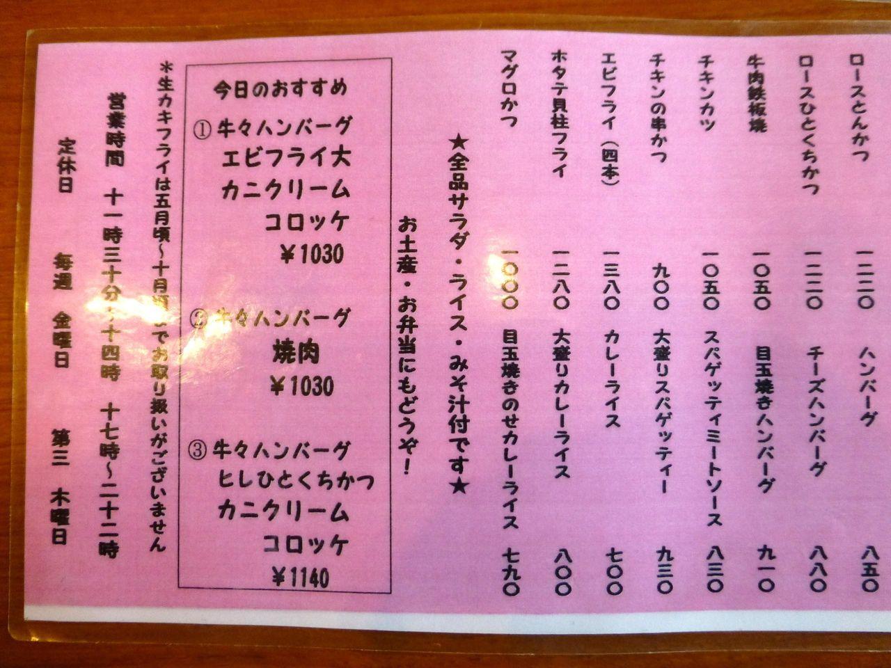 さんきちのメニュー(25年1月現在)