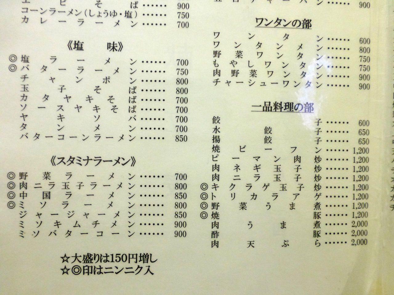 仙台やのメニュー(25年11月現在)