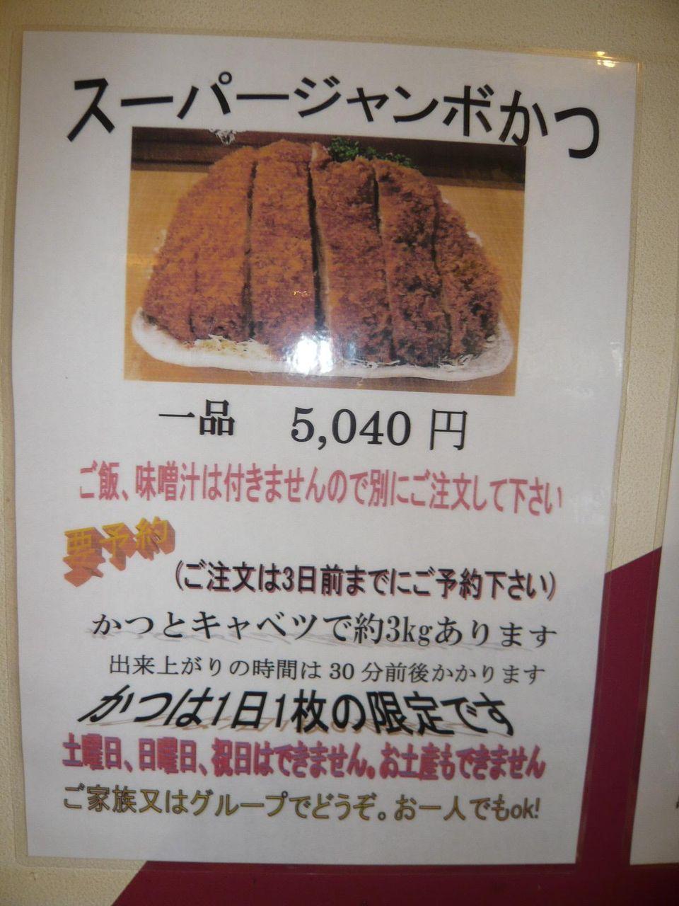 スーパージャンボかつ5,040円!