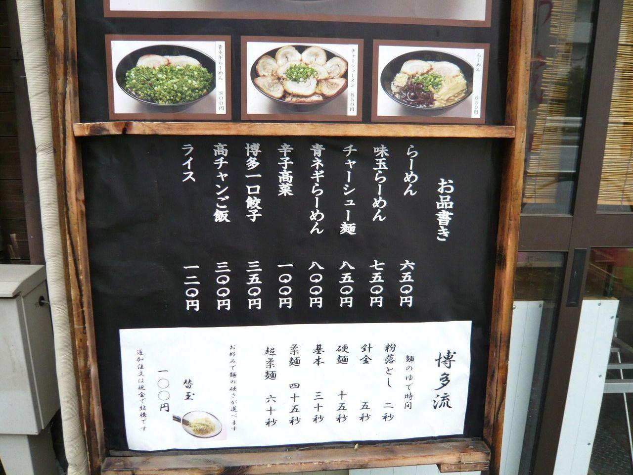 メニュー&麺の茹で時間(24年6月現在)