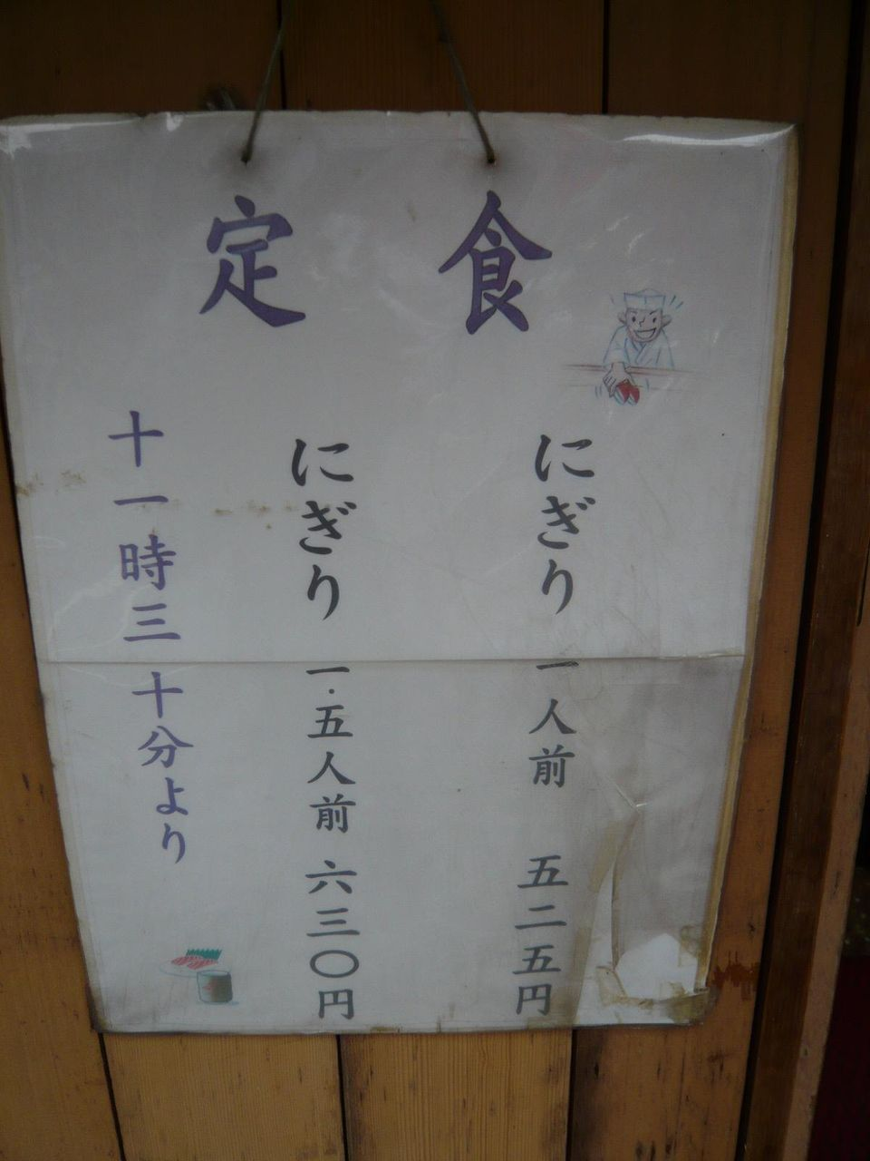 栄寿司のランチメニュー