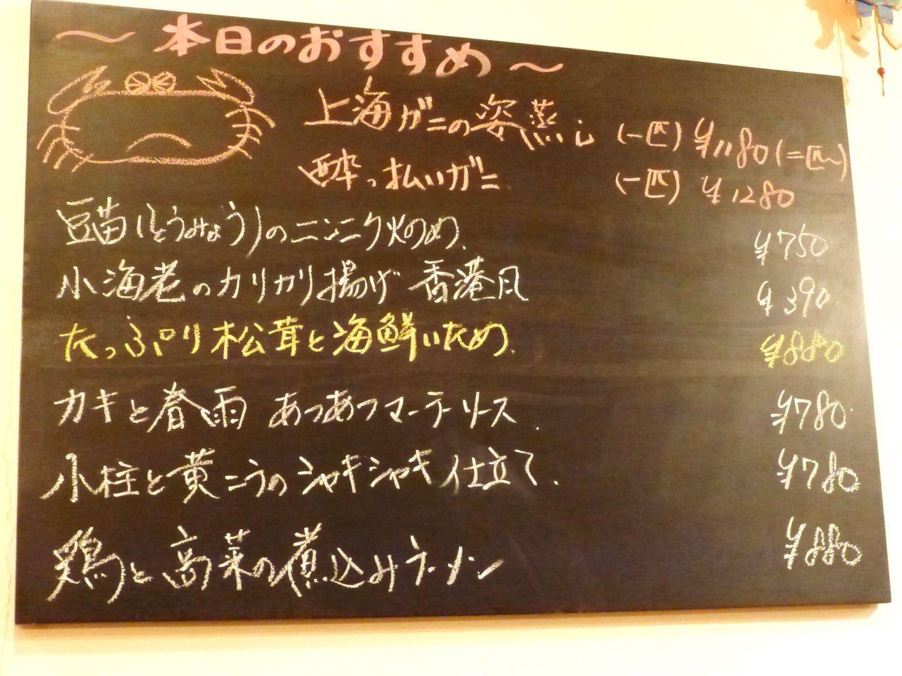 悟空のメニュー(25年11月現在)