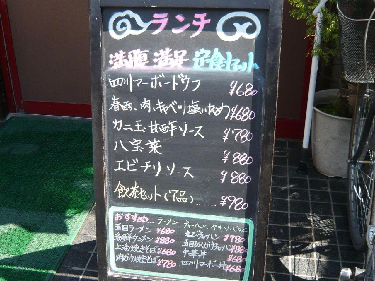武蔵小山「悟空」のランチメニュー(23年4月現在)