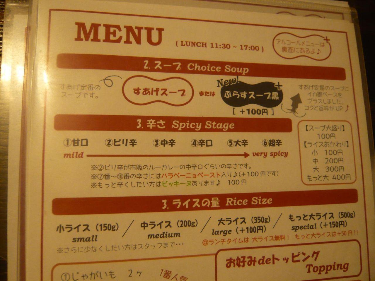 カレーの種類を選んだら、スープ、辛さ、ライスの量を選びます。