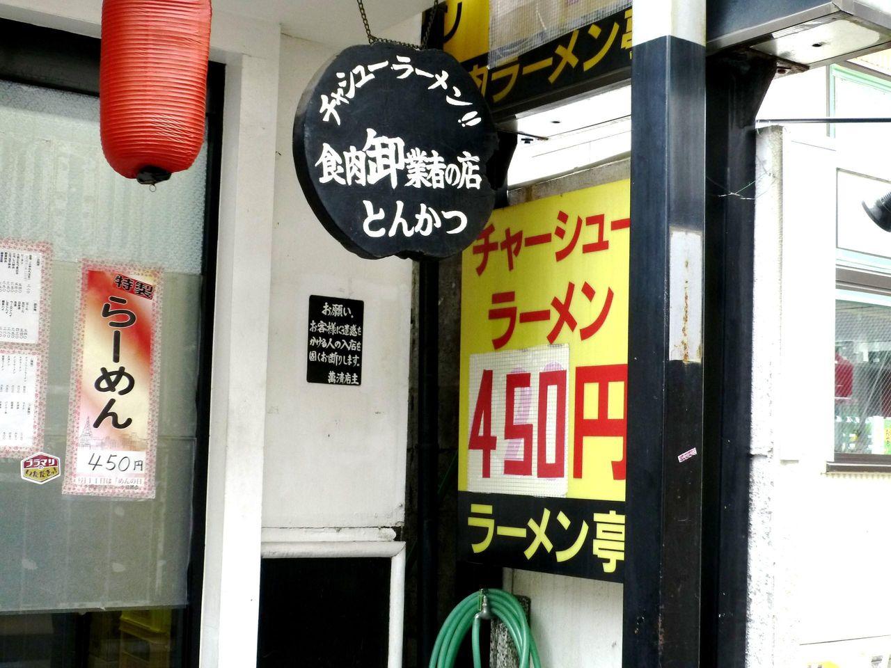 テレビでも紹介された、チャーシューラーメン450円