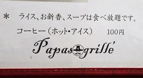 ぱぱぐり28