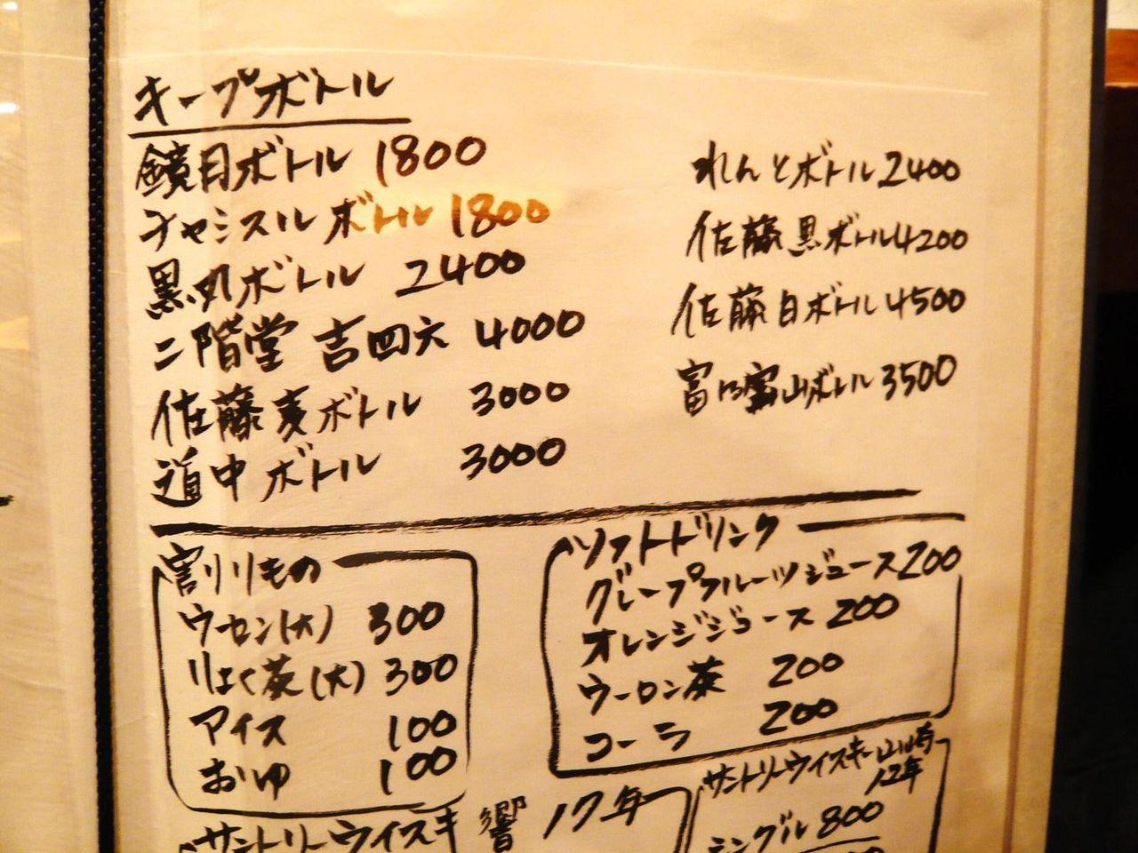 泉坂の焼酎ボトルメニュー(23年3月現在)
