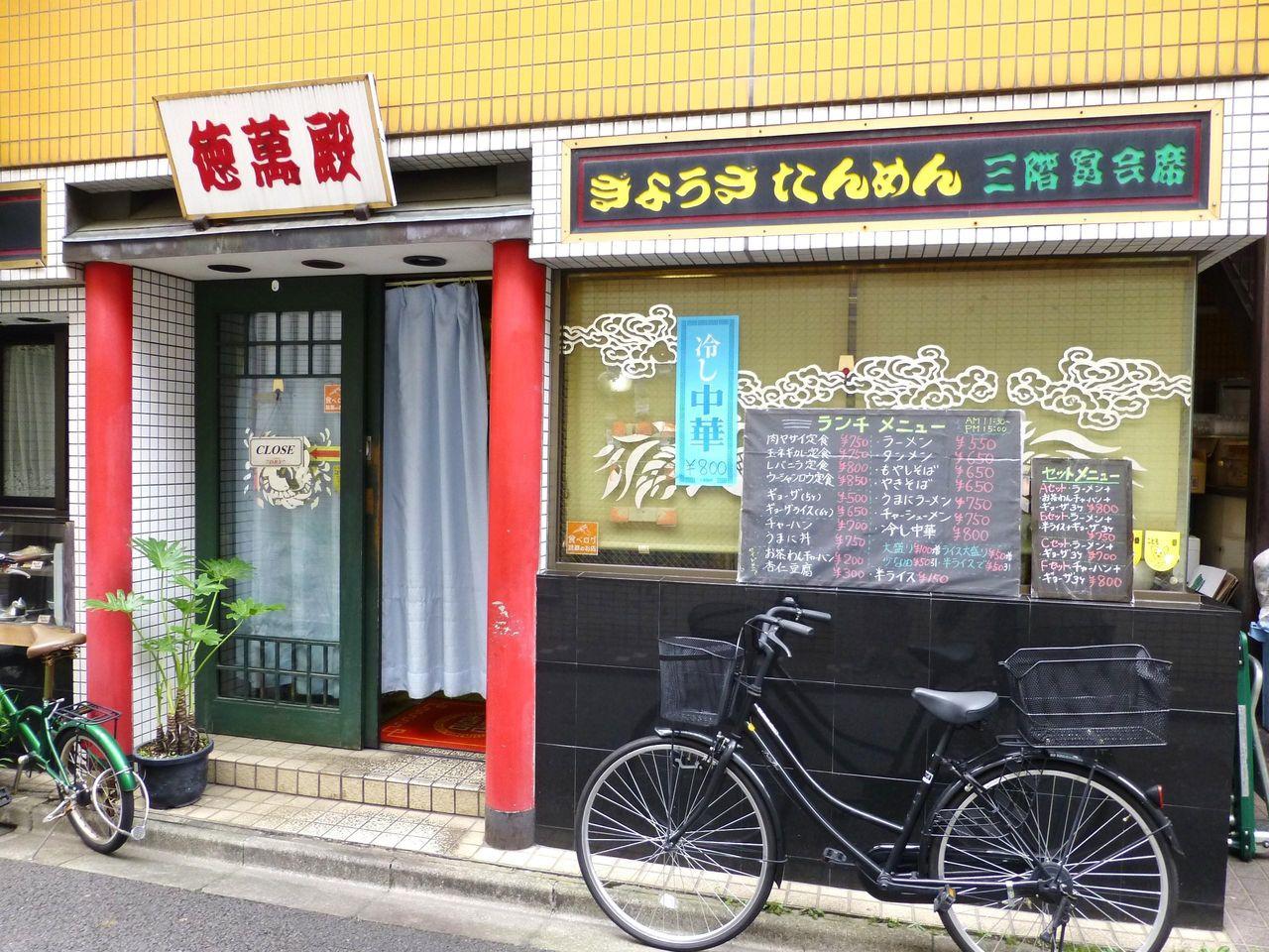 神保町のデカ盛り中華料理店「徳萬殿」