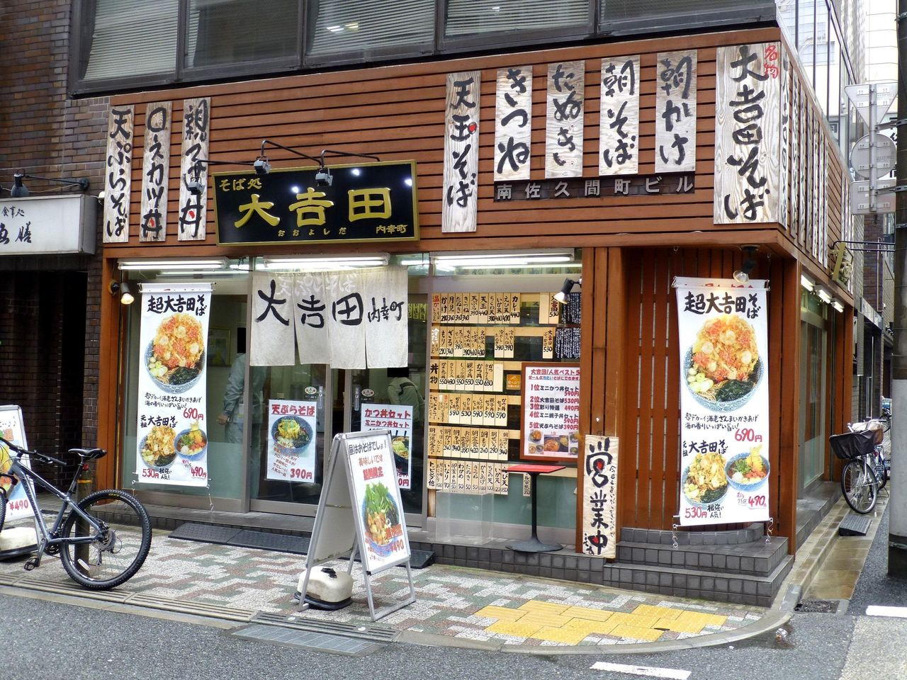 西新橋のオフィス街で、早朝から営業している大吉田!