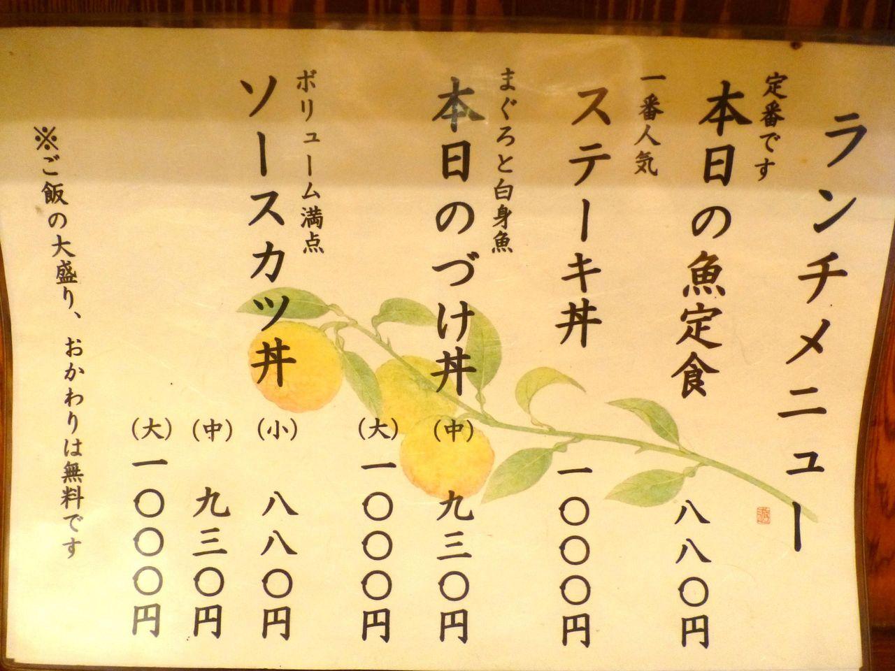 ぽん太のメニュー(26年7月現在)