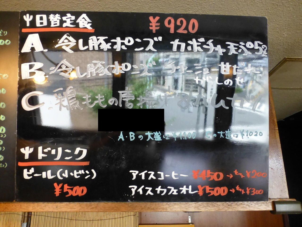 金魚鉢のメニュー(26年8月現在)