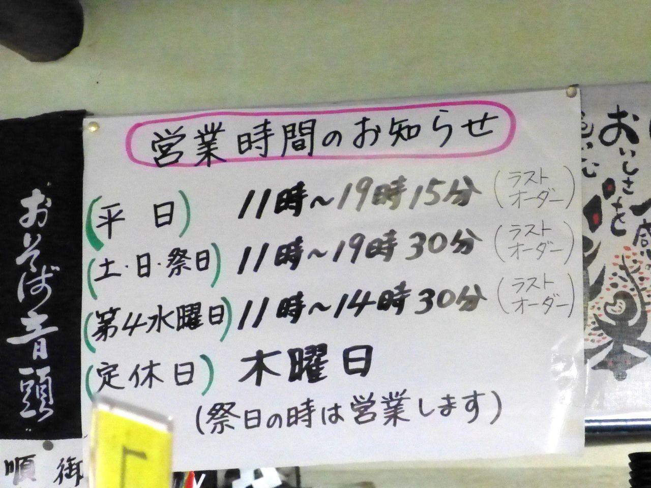 野村屋の営業時間(25年9月現在)