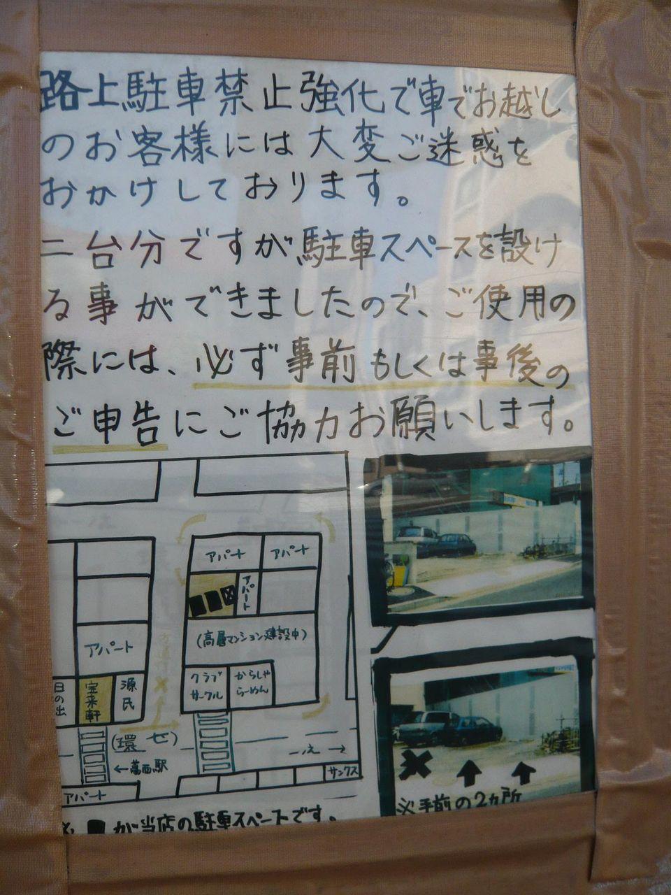 宝来軒の駐車場案内図