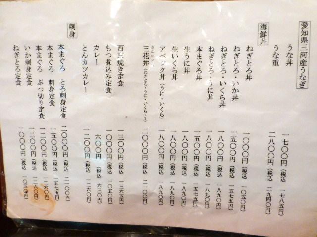 大松のメニュー(24年10月現在)