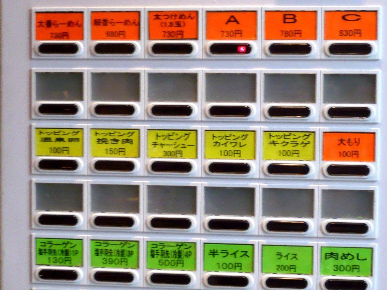 拉麺研究所 香のメニュー