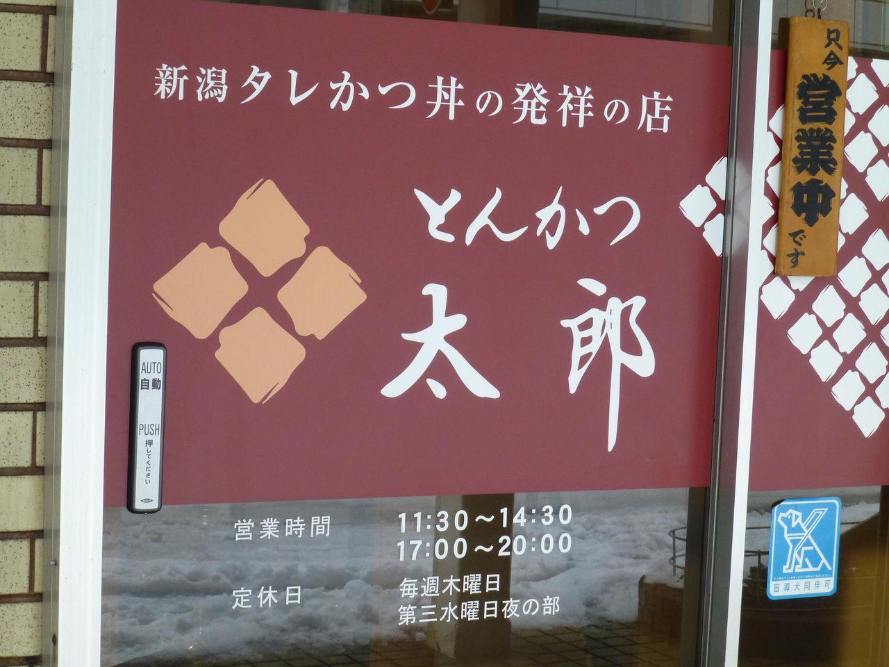新潟タレかつ丼の発祥の店、とんかつ太郎!