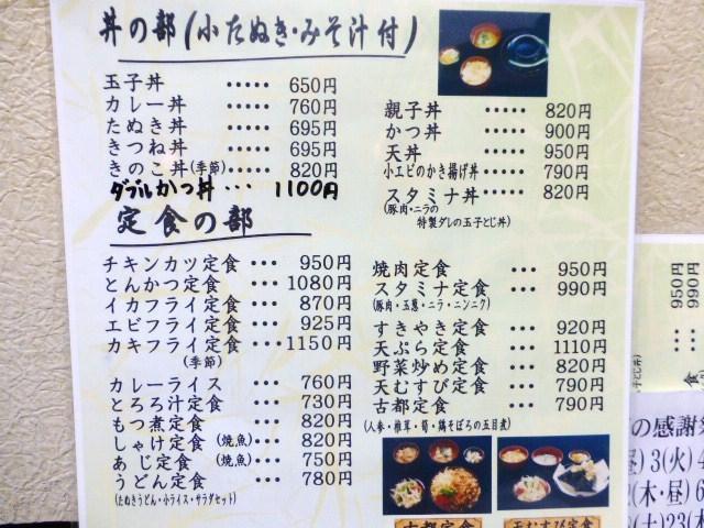 古都の丼・定食メニュー(24年7月現在)