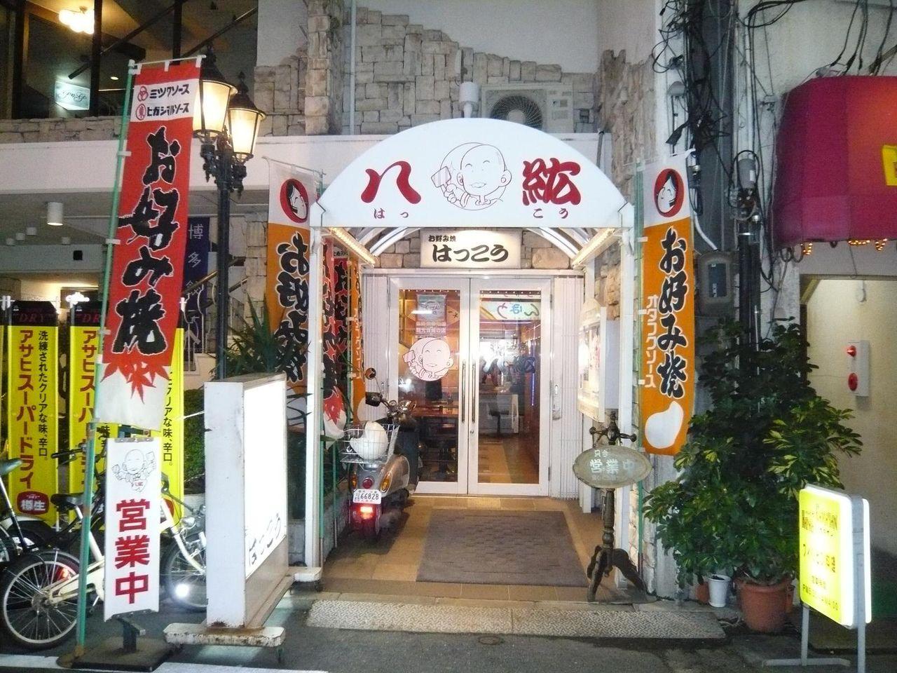 お店は、風俗街の中心部にあります。