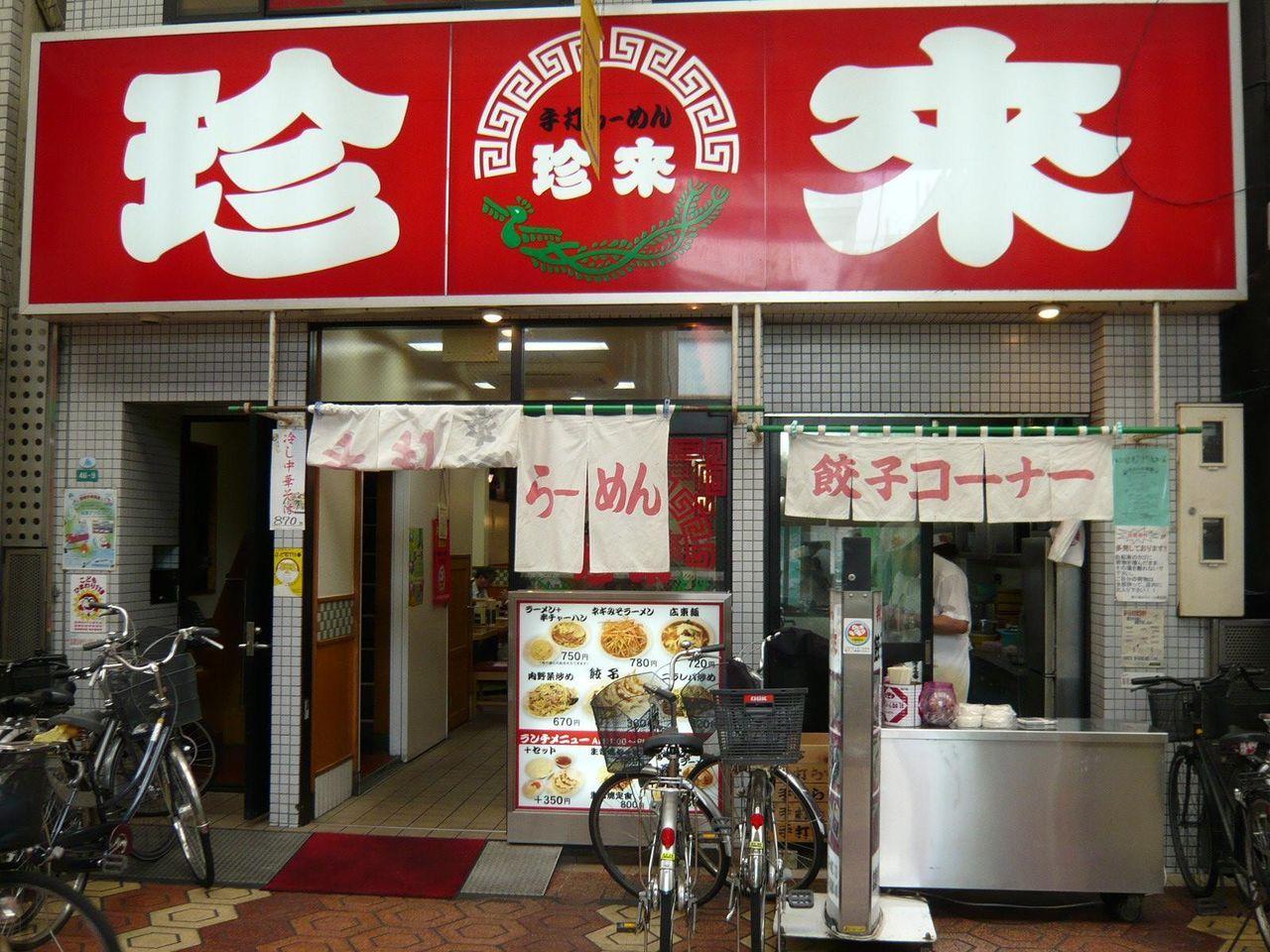 地元密着型の大衆中華料理店です!
