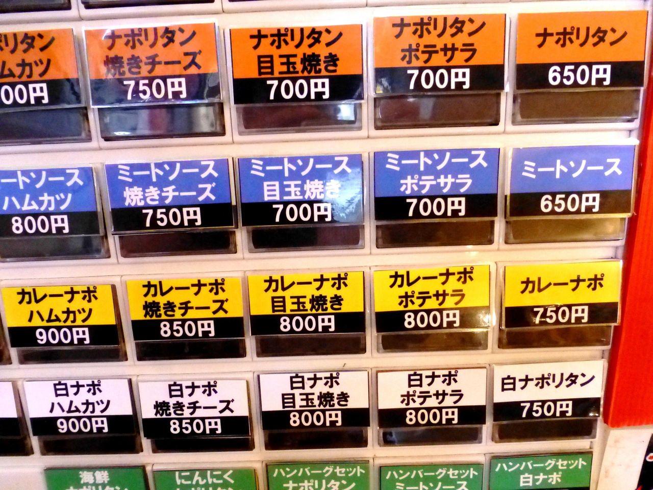 パンチョ秋葉原店のメニュー(26年9月現在)