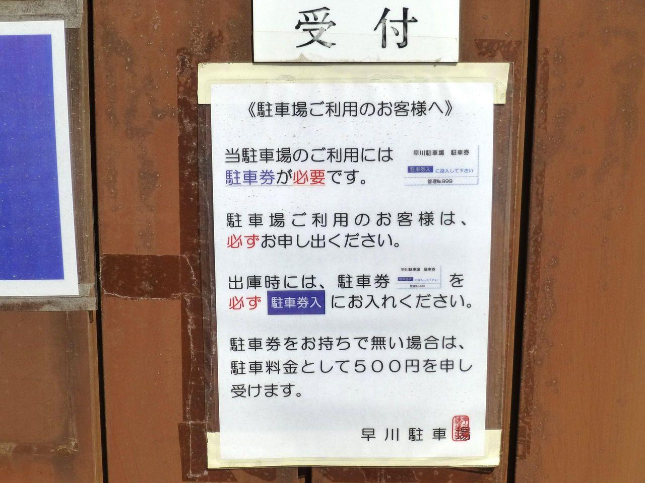 早川駐車場の利用方法(26年4月現在)