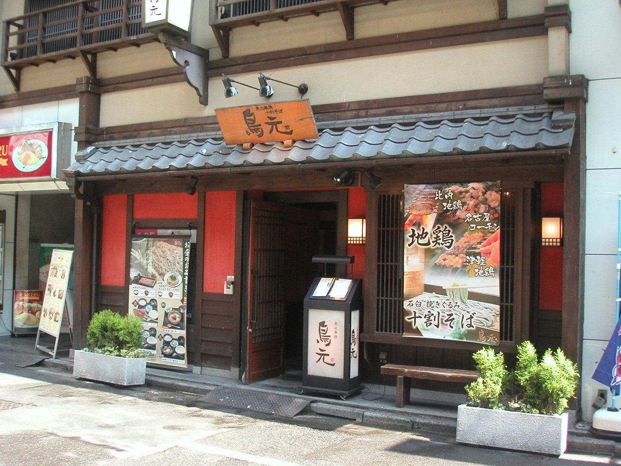 新宿西口の飲食街にあります。
