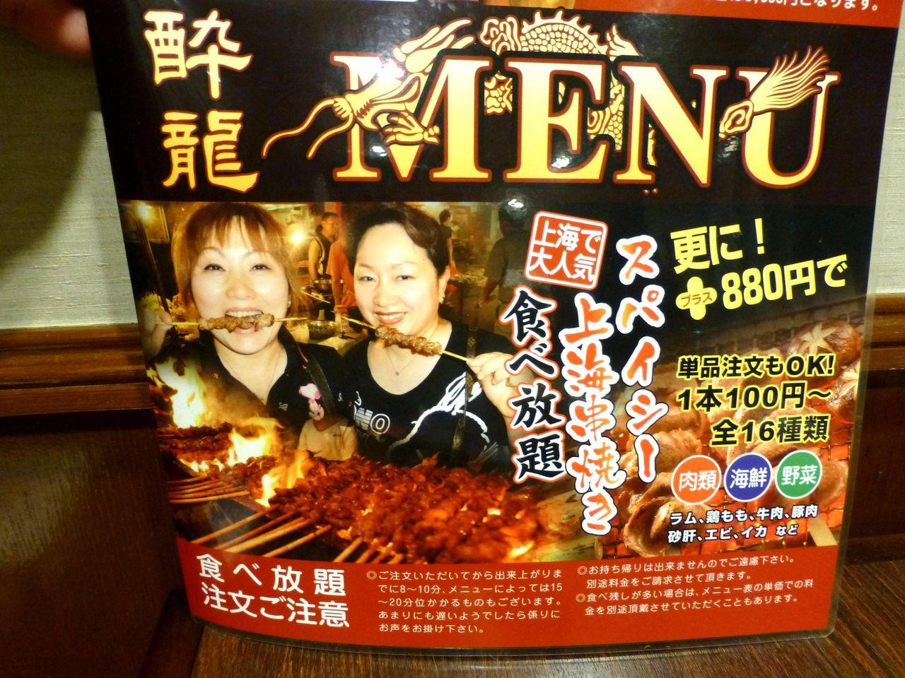 姉妹店「酔龍」のメニュー(26年11月現在)