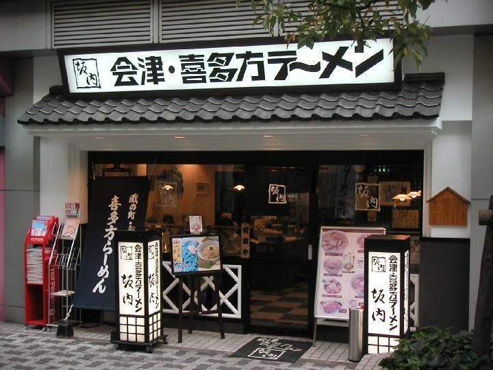 瞠(みはる)恵比寿店のとなりです。2006.4.29現在