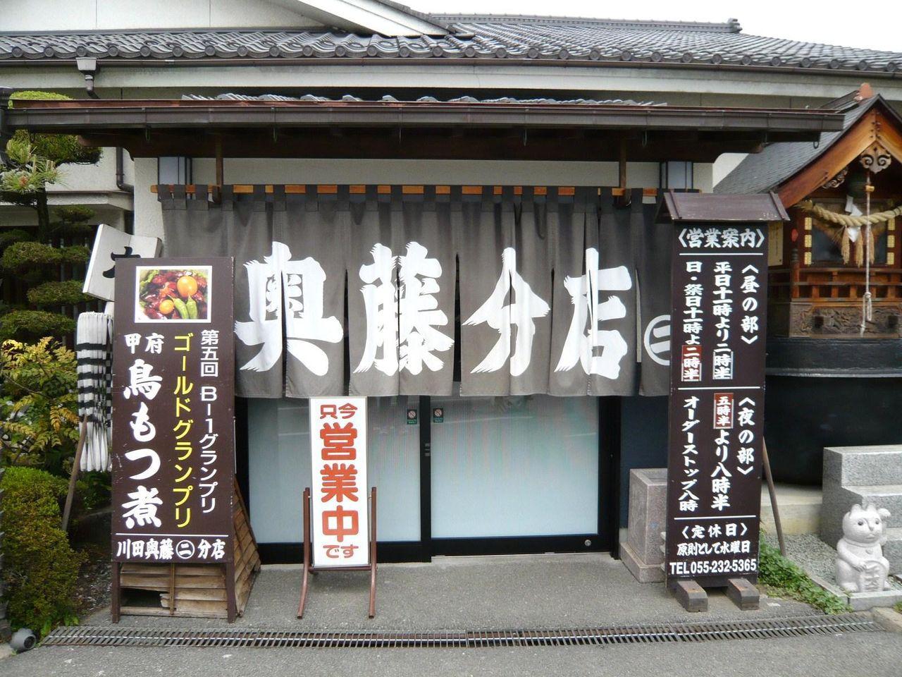 石和でも、「甲府鳥もつ煮」を食べられます!