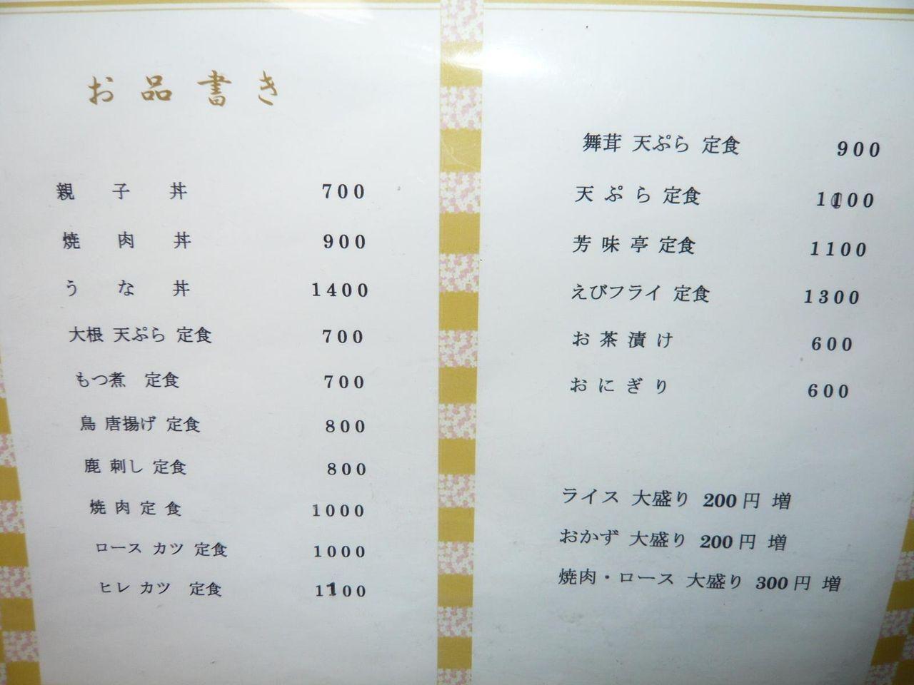 芳味亭のメニュー(22年9月現在)